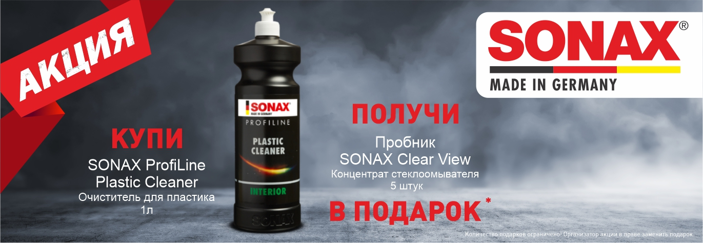 SONAX ProfiLine Plastic Cleaner